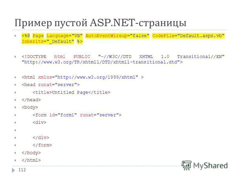 Пример пустой ASP.NET- страницы Untitled Page 112