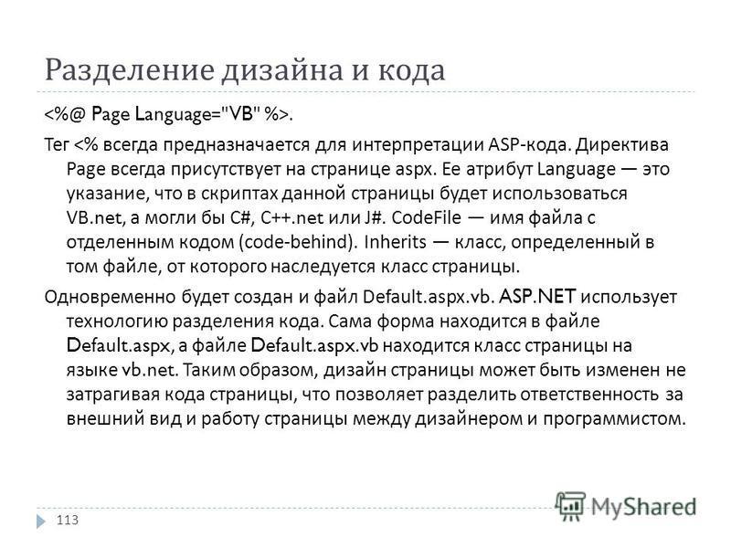 Разделение дизайна и кода. Тег <% всегда предназначается для интерпретации ASP- кода. Директива Page всегда присутствует на странице aspx. Ее атрибут Language это указание, что в скриптах данной страницы будет использоваться VB.net, а могли бы C#, C+