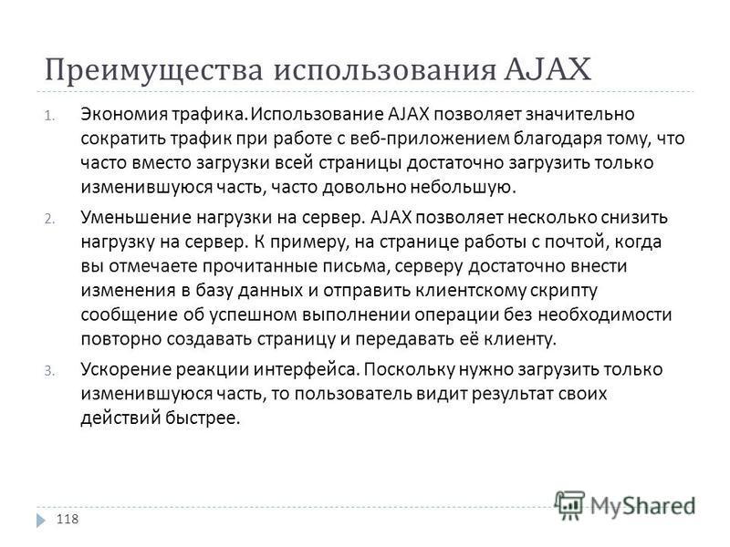 Преимущества использования AJAX 1. Экономия трафика. Использование AJAX позволяет значительно сократить трафик при работе с веб - приложением благодаря тому, что часто вместо загрузки всей страницы достаточно загрузить только изменившуюся часть, част