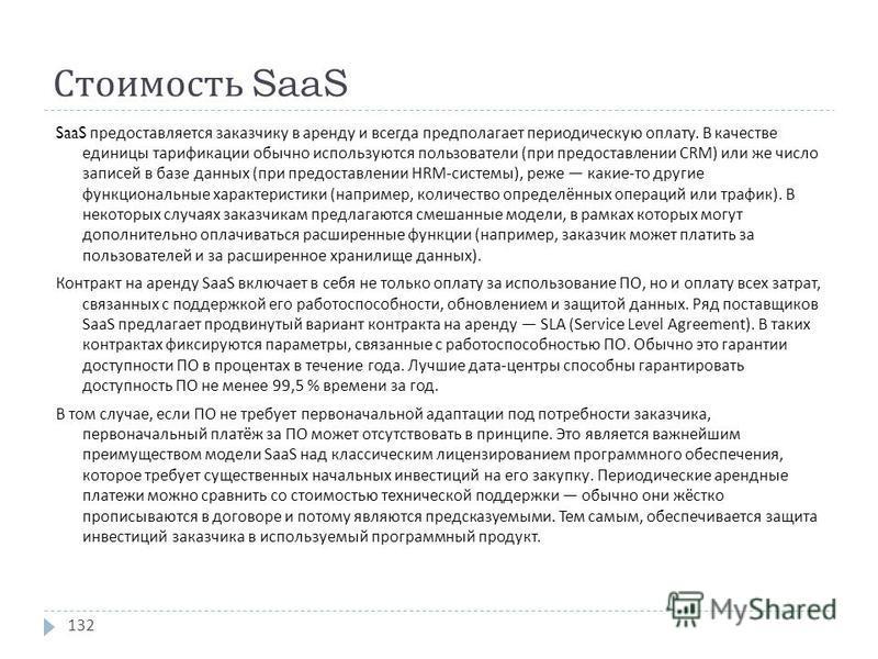 Стоимость SaaS SaaS предоставляется заказчику в аренду и всегда предполагает периодическую оплату. В качестве единицы тарификации обычно используются пользователи ( при предоставлении CRM) или же число записей в базе данных ( при предоставлении HRM-