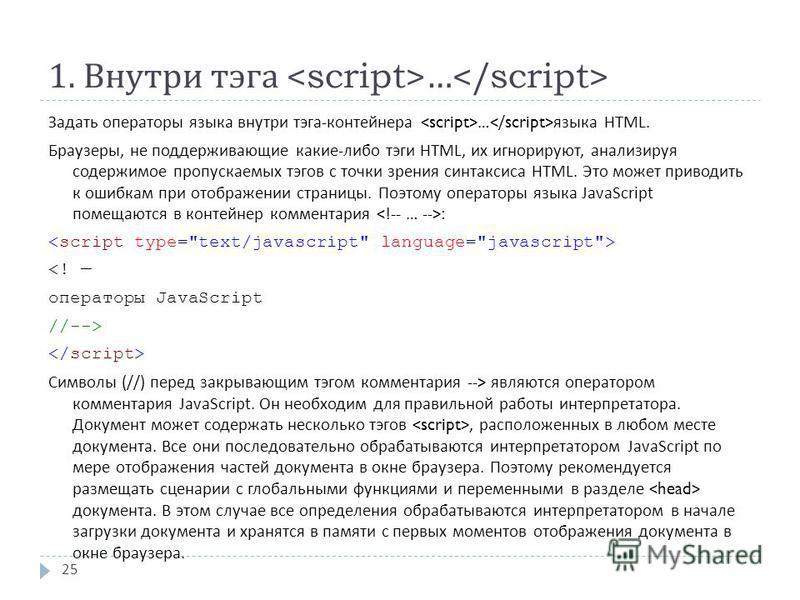 1. Внутри тэга … Задать операторы языка внутри тэга - контейнера … языка HTML. Браузеры, не поддерживающие какие - либо тэги HTML, их игнорируют, анализируя содержимое пропускаемых тэгов с точки зрения синтаксиса HTML. Это может приводить к ошибкам п