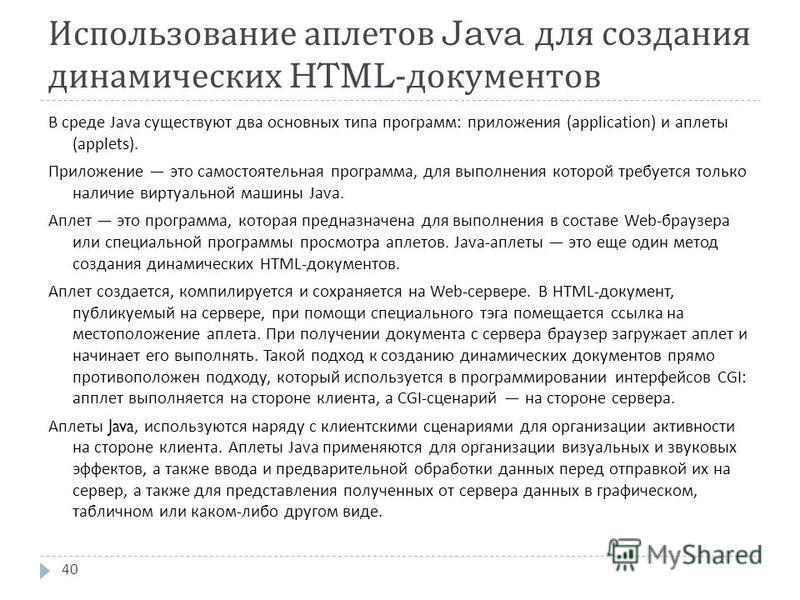 Использование аплетов Java для создания динамических HTML- документов В среде Java существуют два основных типа программ : приложения (application) и аплеты (applets). Приложение это самостоятельная программа, для выполнения которой требуется только
