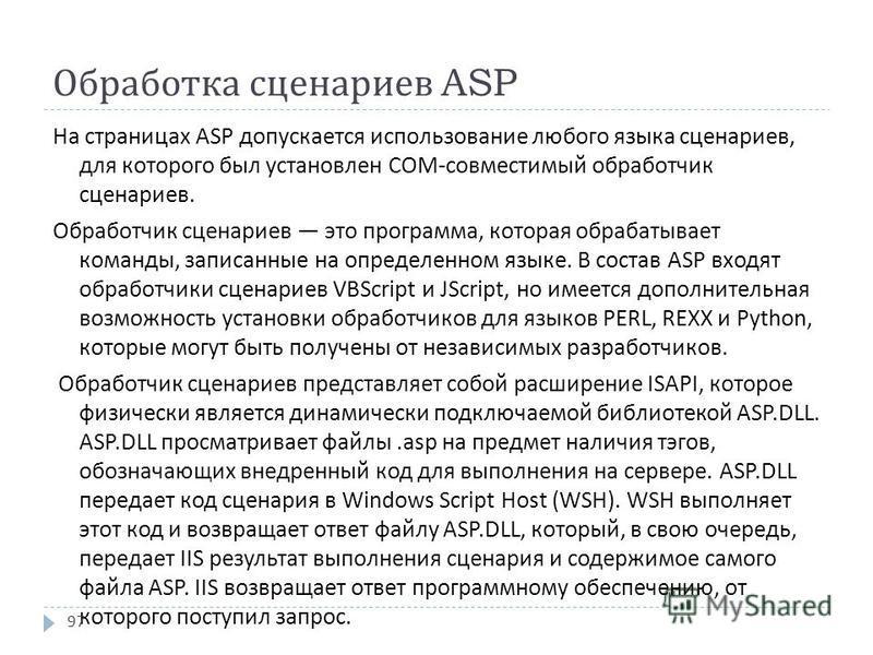 Обработка сценариев ASP На страницах ASP допускается использование любого языка сценариев, для которого был установлен COM- совместимый обработчик сценариев. Обработчик сценариев это программа, которая обрабатывает команды, записанные на определенном