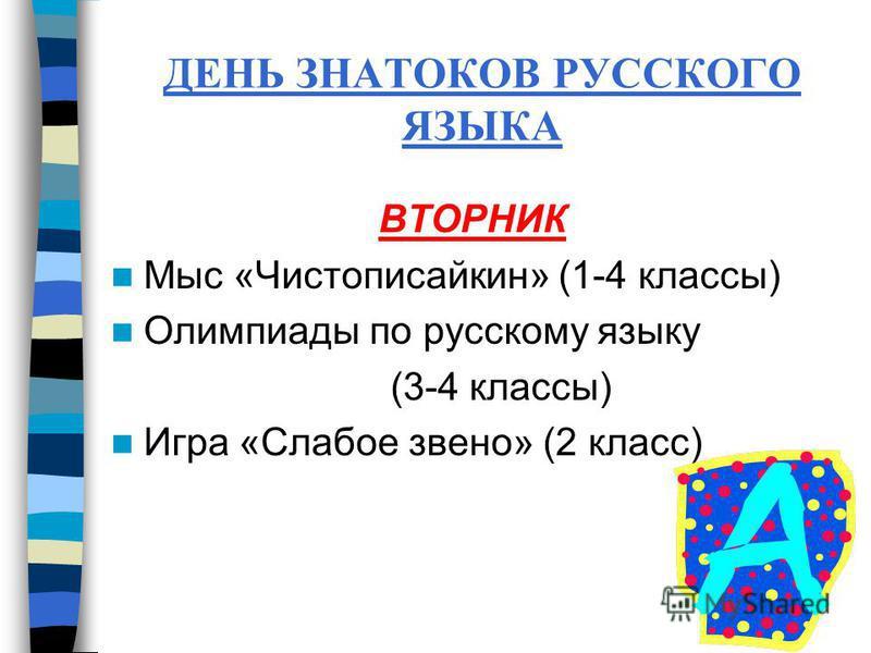 ДЕНЬ ЗНАТОКОВ РУССКОГО ЯЗЫКА ВТОРНИК Мыс «Чистописайкин» (1-4 классы) Олимпиады по русскому языку (3-4 классы) Игра «Слабое звено» (2 класс)