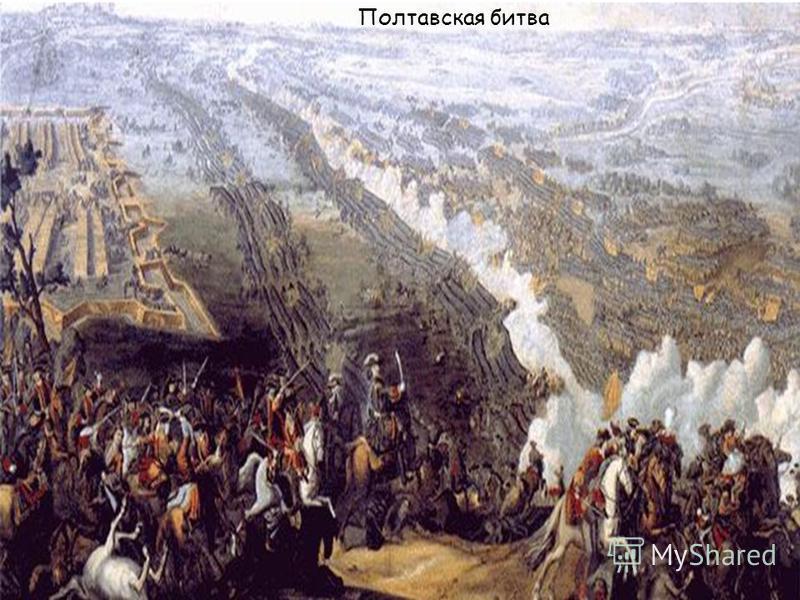 Полтавская битва