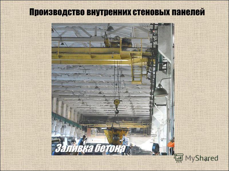 14 Производство внутренних стеновых панелей Заливка бетона