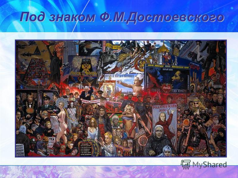 Под знаком Ф.М.Достоевского