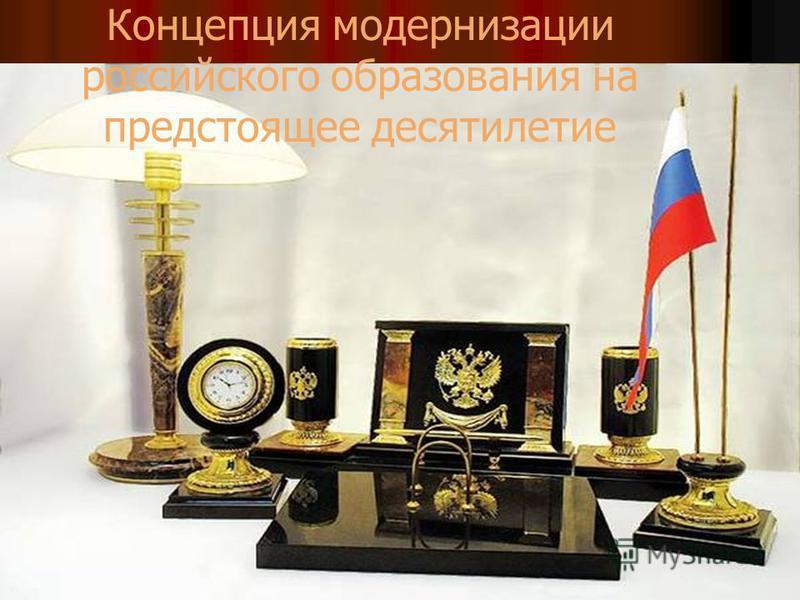 Концепция модернизации российского образования на предстоящее десятилетие