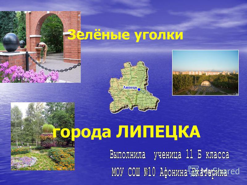 Зелёные уголки города ЛИПЕЦКА