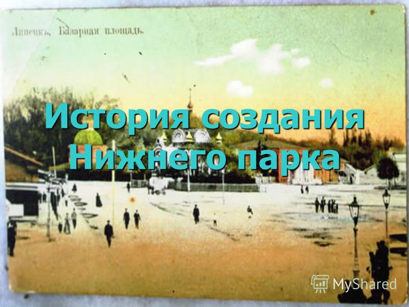 История создания Нижнего парка