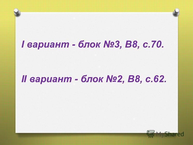 I вариант - блок 3, В8, с.70. II вариант - блок 2, В8, с.62.