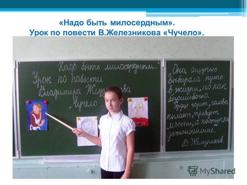 «Надо быть милосердным». Урок по повести В.Железникова «Чучело».