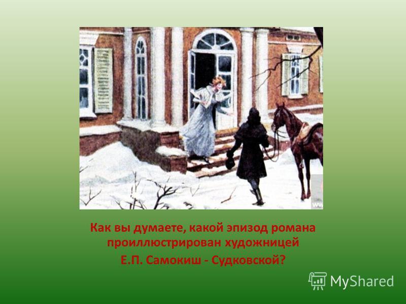 Как вы думаете, какой эпизод романа проиллюстрирован художницей Е.П. Самокиш - Судковской?