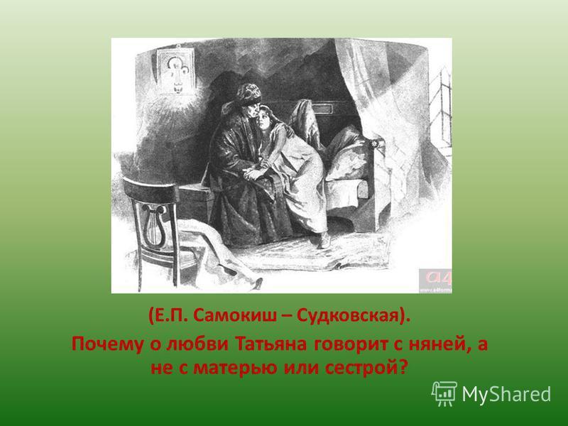 (Е.П. Самокиш – Судковская). Почему о любви Татьяна говорит с няней, а не с матерью или сестрой?