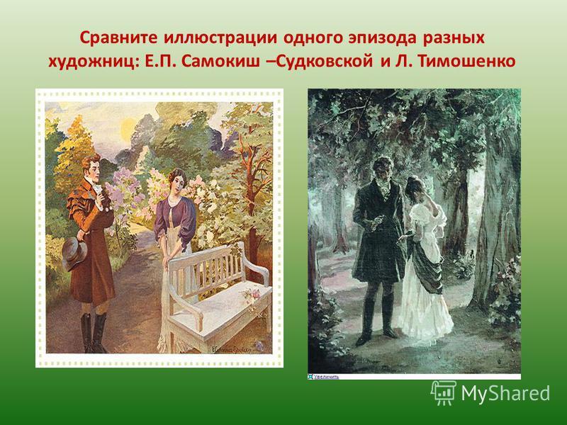 Сравните иллюстрации одного эпизода разных художниц: Е.П. Самокиш –Судковской и Л. Тимошенко