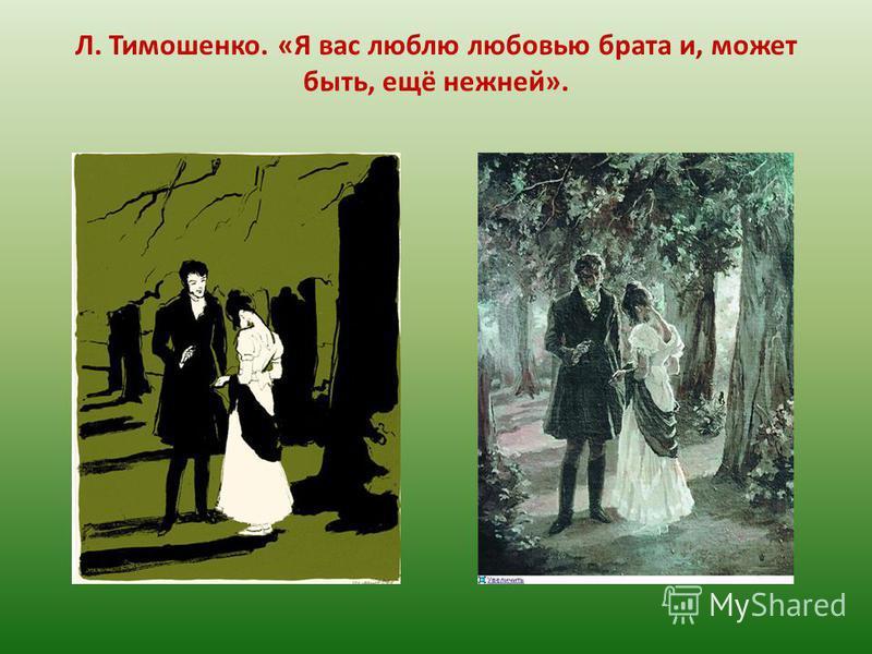 Л. Тимошенко. «Я вас люблю любовью брата и, может быть, ещё нежней».