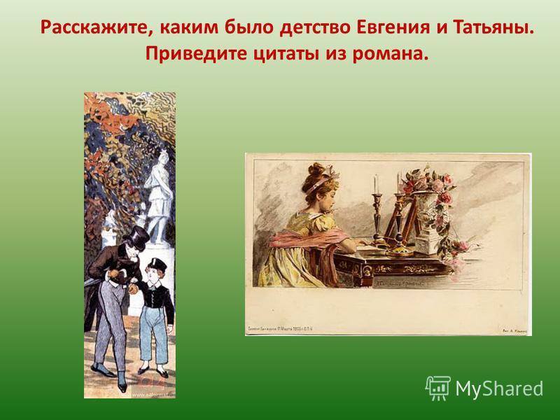 Расскажите, каким было детство Евгения и Татьяны. Приведите цитаты из романа.