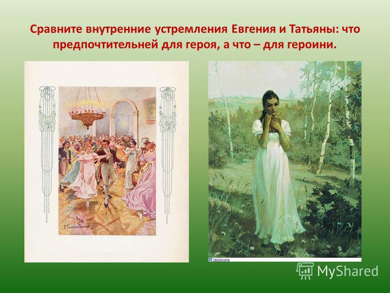 Сравните внутренние устремления Евгения и Татьяны: что предпочтительней для героя, а что – для героини.