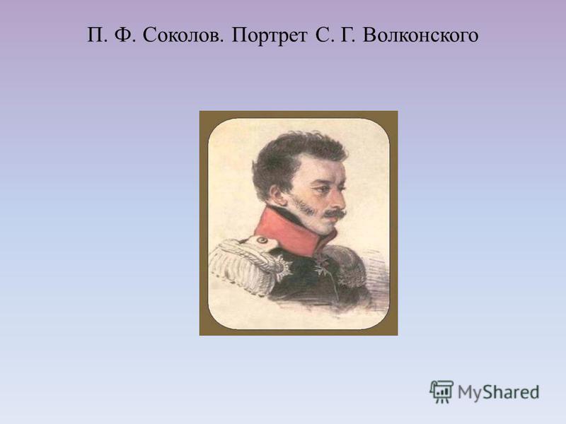 П. Ф. Соколов. Портрет С. Г. Волконского