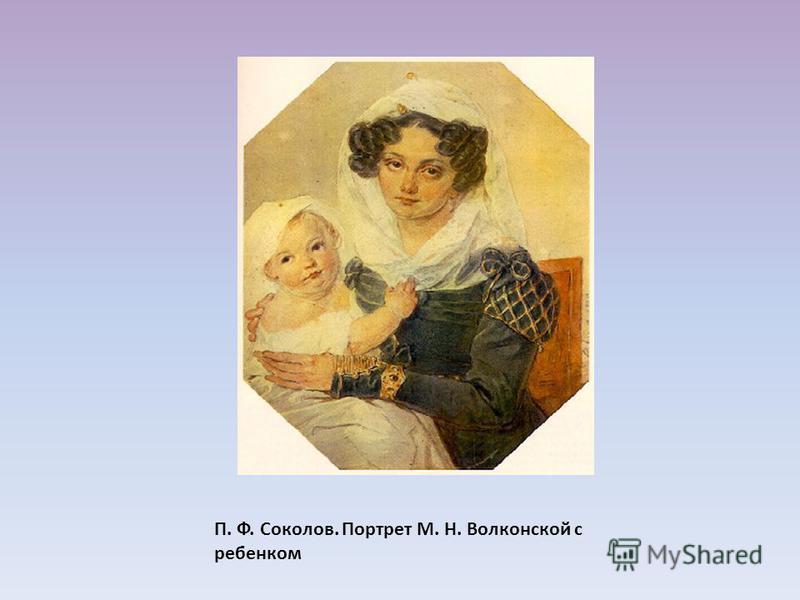 П. Ф. Соколов. Портрет М. Н. Волконской с ребенком