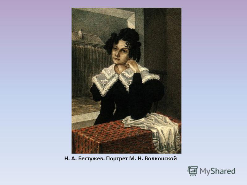 Н. А. Бестужев. Портрет М. Н. Волконской