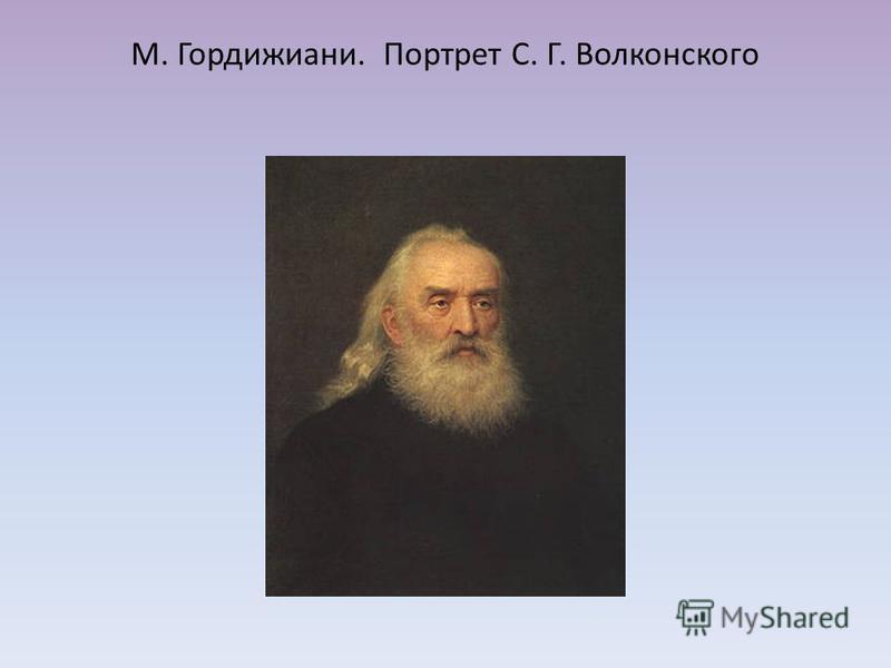 М. Гордижиани. Портрет С. Г. Волконского