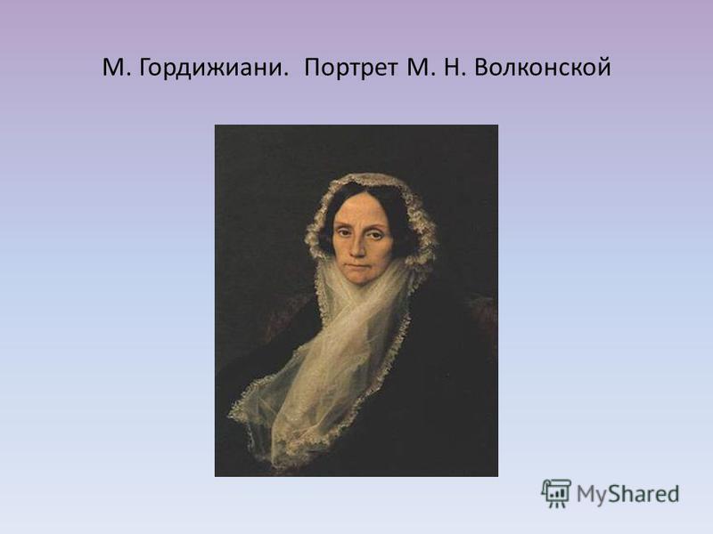 М. Гордижиани. Портрет М. Н. Волконской