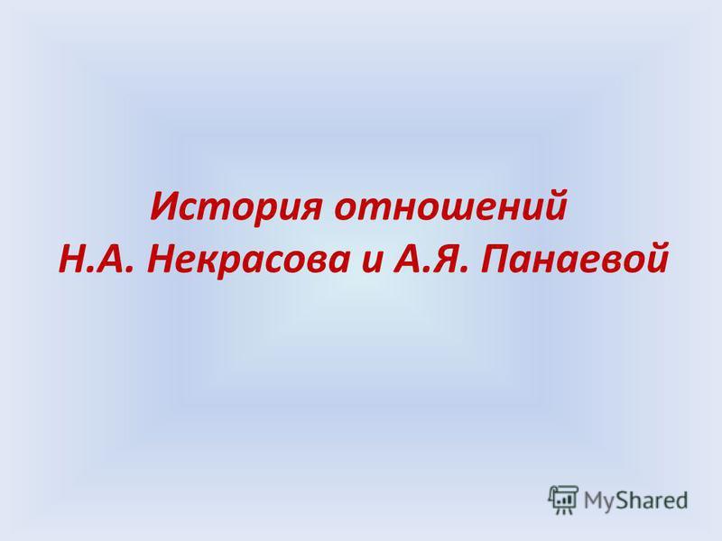 История отношений Н.А. Некрасова и А.Я. Панаевой