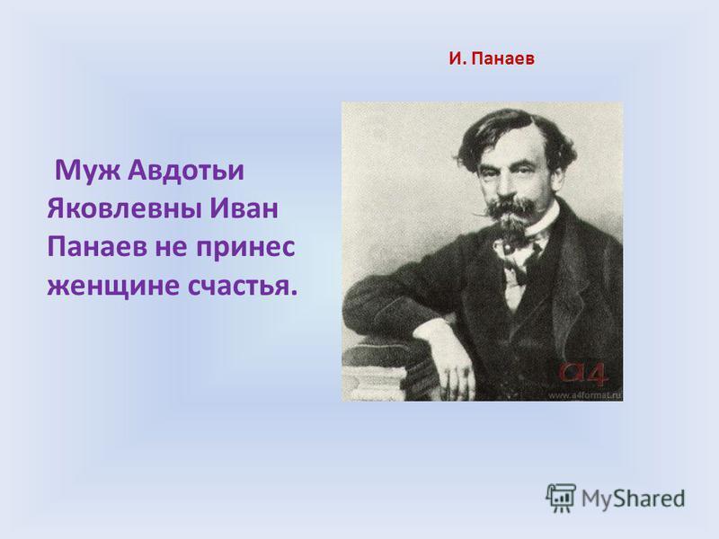 И. Панаев Муж Авдотьи Яковлевны Иван Панаев не принес женщине счастья.