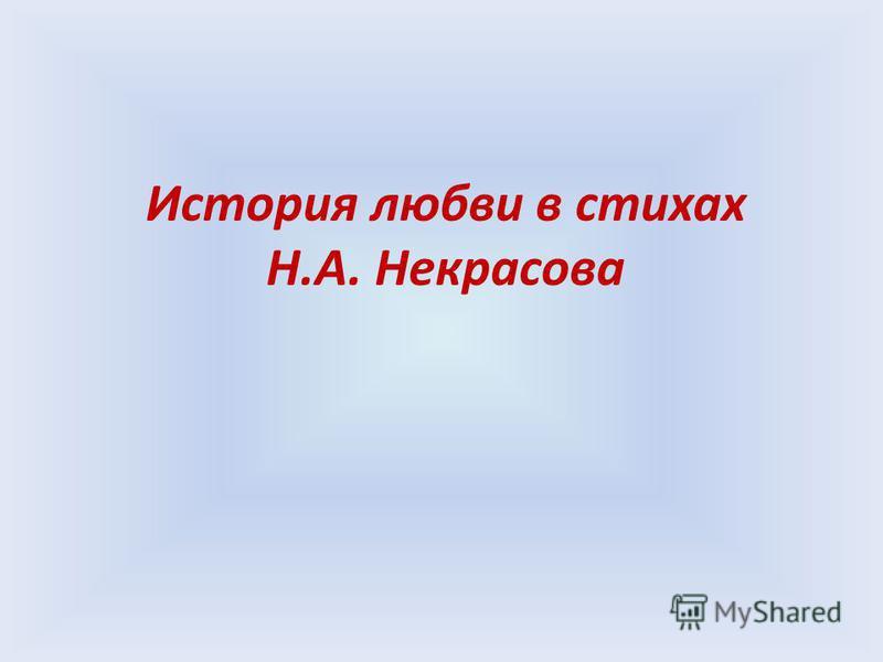 История любви в стихах Н.А. Некрасова
