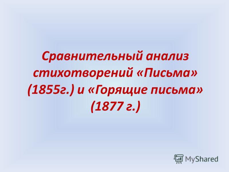 Сравнительный анализ стихотворений «Письма» (1855 г.) и «Горящие письма» (1877 г.)