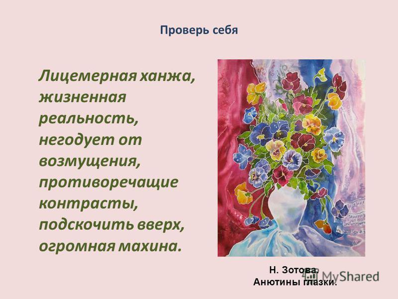 Указать словосочетания с тавтологией Лицемерна я ханжа, жизненна я реальность, реальное положение, негодует от возмущения, смутилась от похвалы, противоречащие контрасты, контрастные цвета, подскочить вверх, огромна я махина. Надежда Зотова. Цветы и