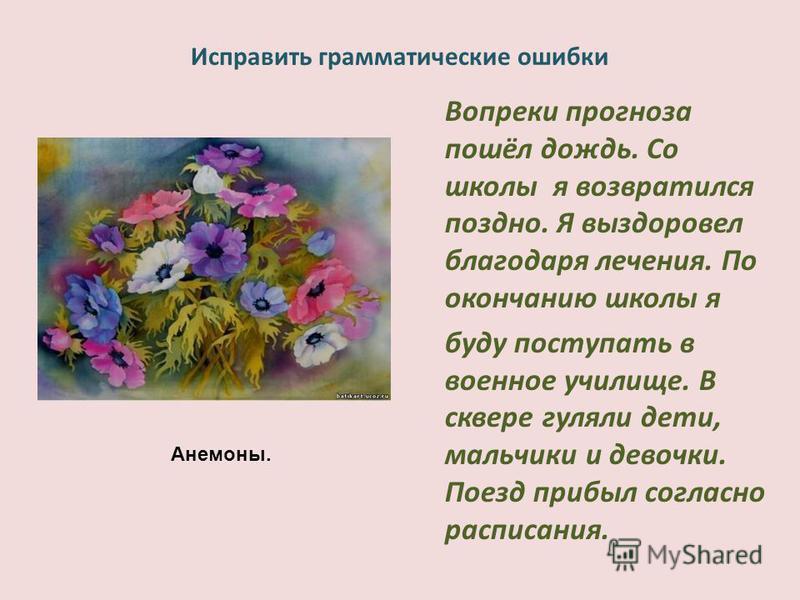 Проверь себя Народный фольклор, смелый риск, громко грянуть, секретна я тайна, тайный секрет, старый старичок, иносказательна я аллегория, мотивировать обоснование, дружные друзья. Цветы и бабочки