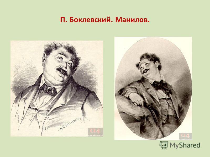 П. Боклевский. Манилов.