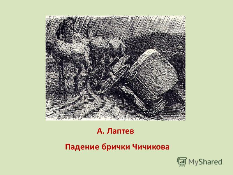 Падение брички Чичикова А. Лаптев