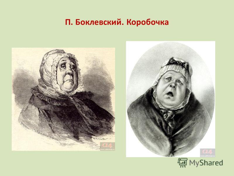 П. Боклевский. Коробочка