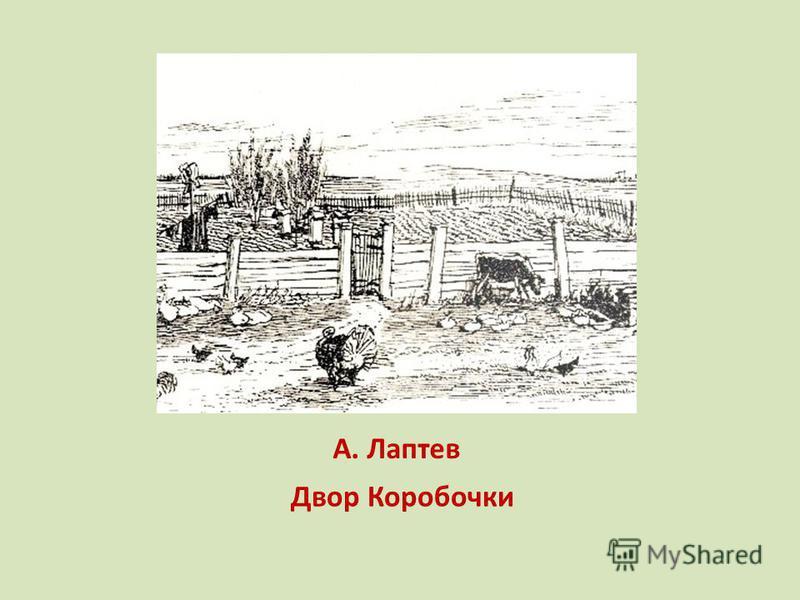 Двор Коробочки А. Лаптев