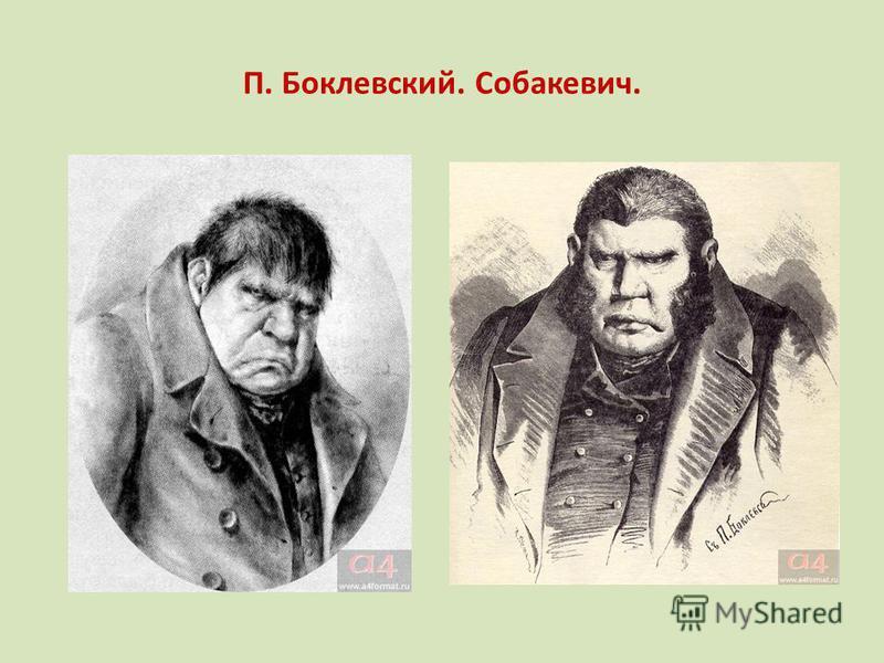 П. Боклевский. Собакевич.