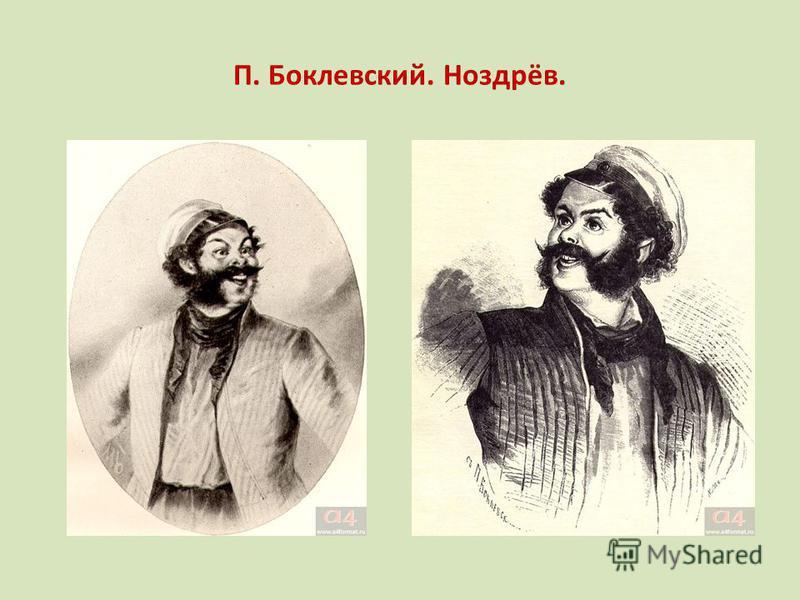 П. Боклевский. Ноздрёв.
