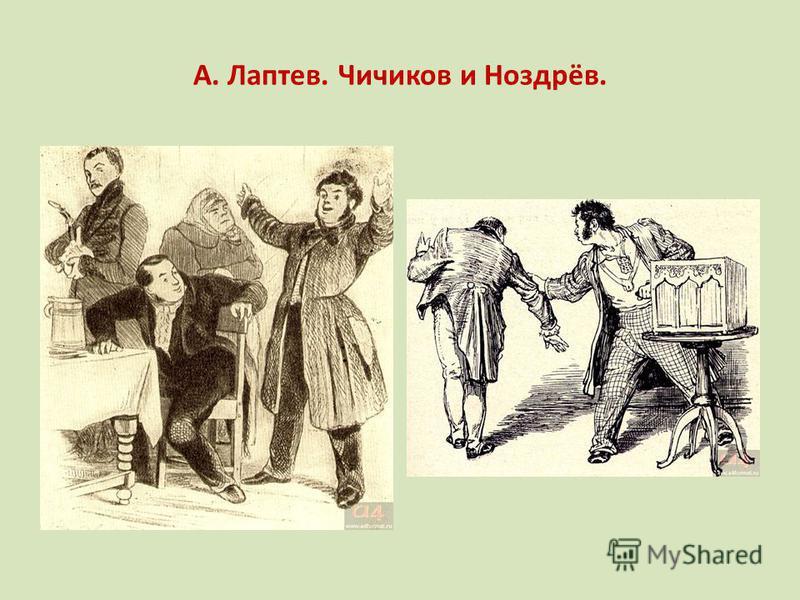 А. Лаптев. Чичиков и Ноздрёв.