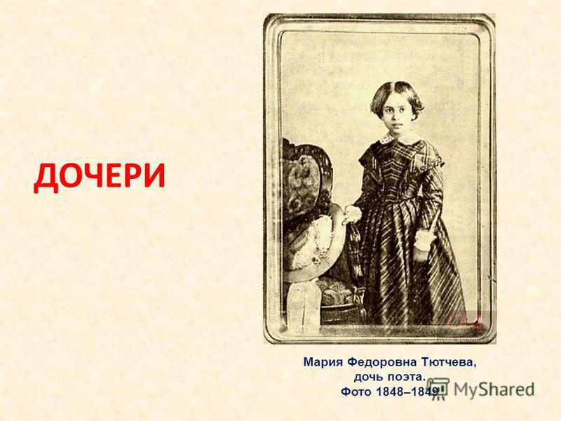 ДОЧЕРИ Мария Федоровна Тютчева, дочь поэта. Фото 1848–1849