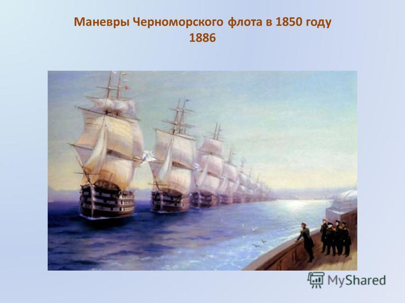 Маневры Черноморского флота в 1850 году 1886
