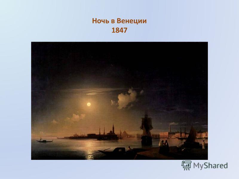 Ночь в Венеции 1847