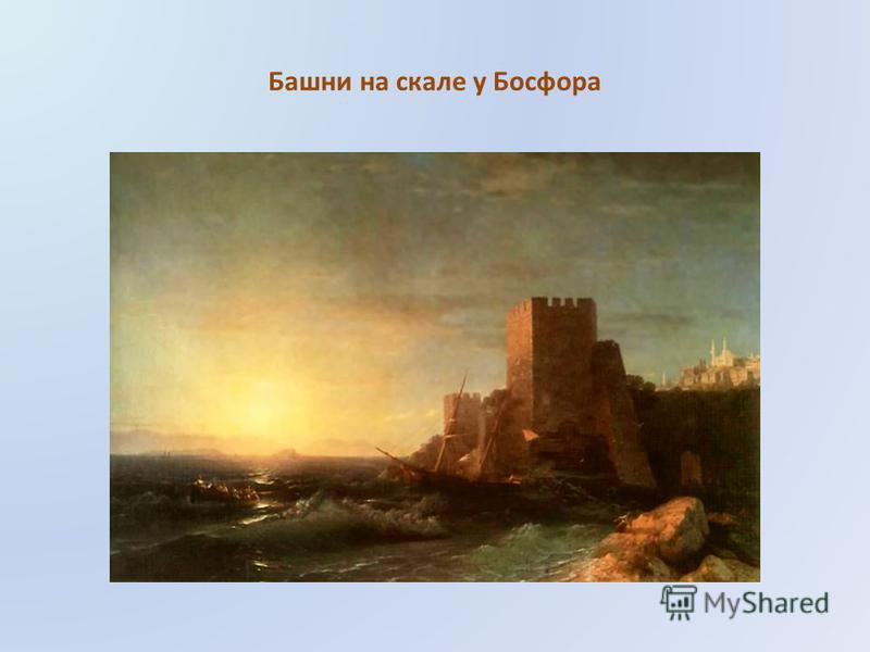 Башни на скале у Босфора