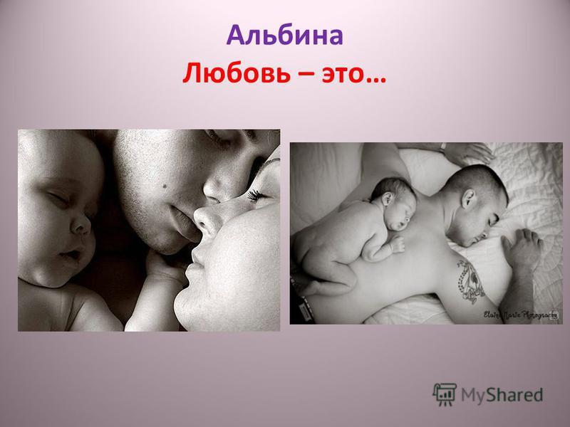 Альбина Любовь – это…