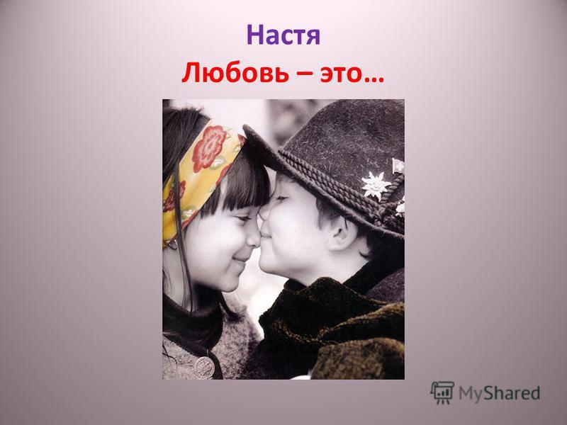 Настя Любовь – это…