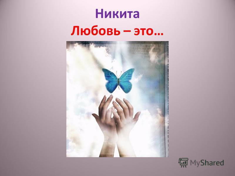 Никита Любовь – это…