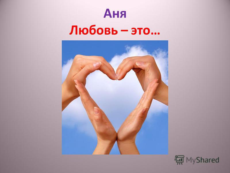 Аня Любовь – это…