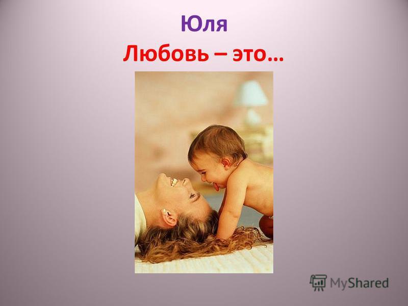 Юля Любовь – это…