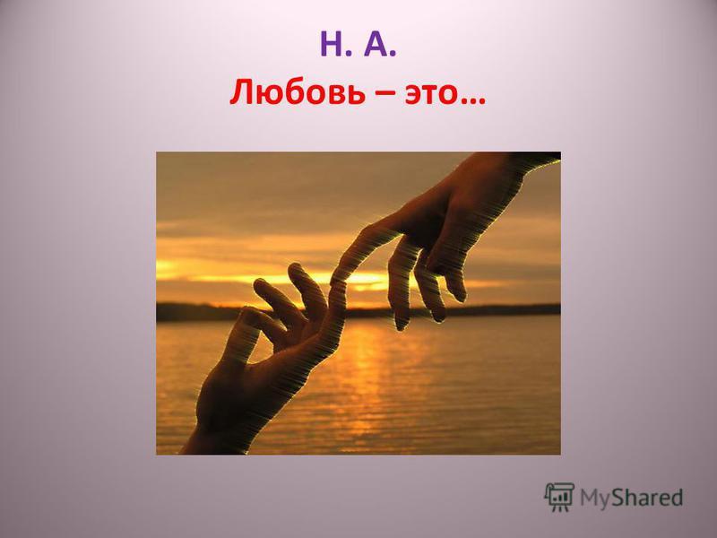 Н. А. Любовь – это…